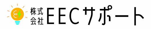EECサポートオンライン